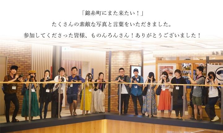 「錦糸町にまた来たい!」たくさんの素敵な写真と言葉をいただきました。参加してくださった皆様、ものんろんさん!ありがとうございました!